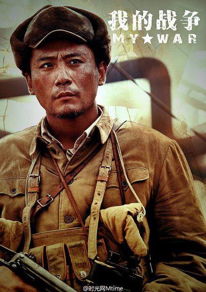My War(2016)