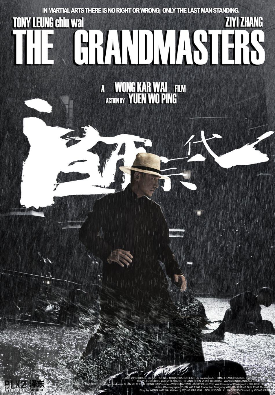 Фильм The Grandmasters