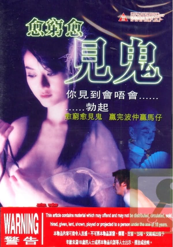 watch-a-chinese-erotic-ghost-story
