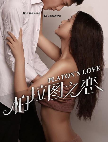 Фильм платонический секс platonic sex
