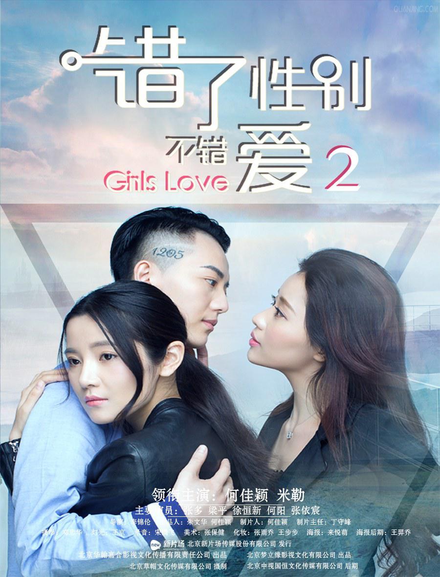 Girl love movie #3