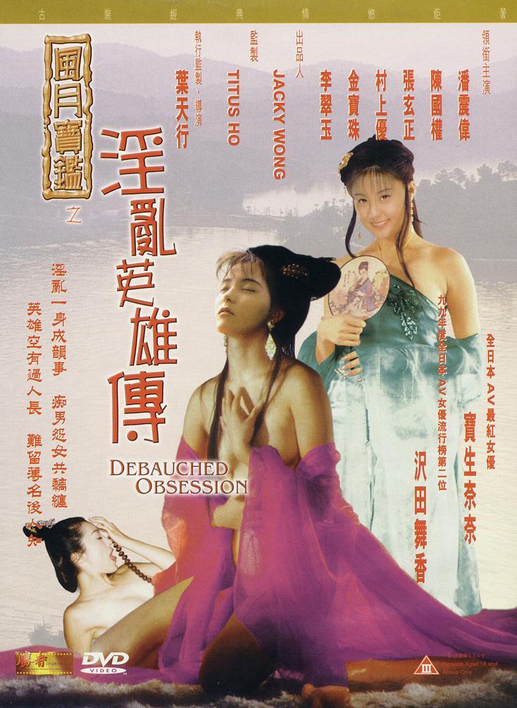 эротические фильмы про-ва гонконг