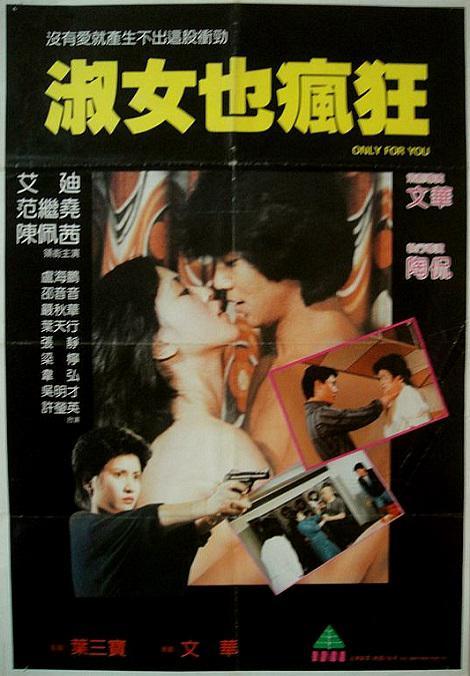 китайськи еротика фільми