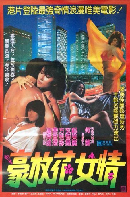 Самый кассовый фильм гонконг эротика