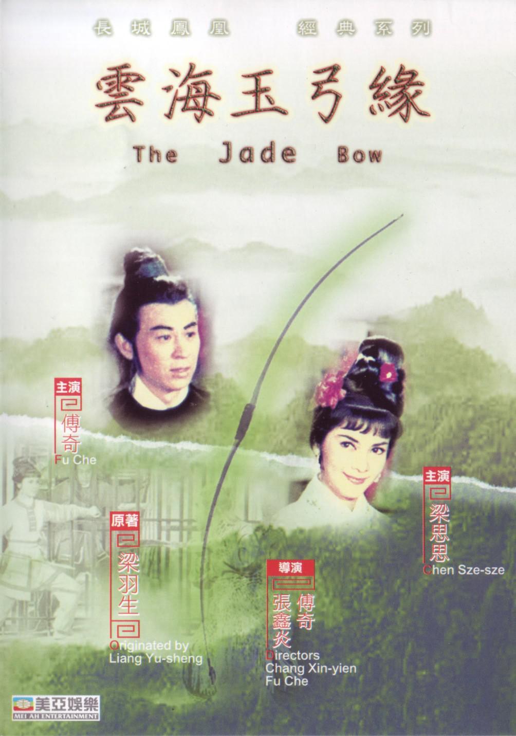 Watch movie yun shui yao online game