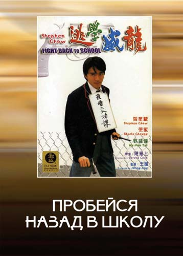 http://www.hkcinema.ru/fotos/cover_fightback.jpg