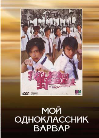 http://www.hkcinema.ru/fotos/cover_myschoolmate.jpg